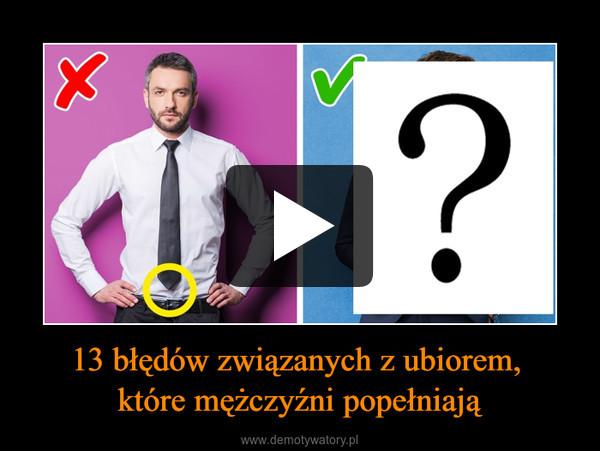 13 błędów związanych z ubiorem, które mężczyźni popełniają –